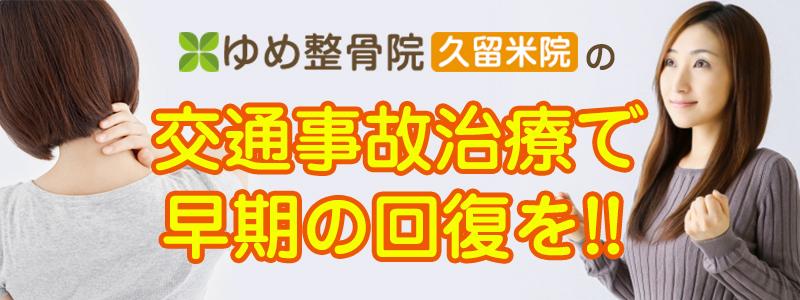 ゆめ整骨院 久留米院の交通事故治療で早期の回復を!!